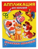 Умка Аппликация для малышей Домашние животные (978-5-506-01541-3)