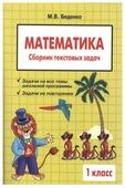 "Беденко М. В. ""Текстовые задачи. Математика. 1 класс"""
