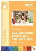 """Комарова Т. С. """"Изобразительная деятельность в детском саду. Средняя группа. Для занятий с детьми 4-5 лет. ФГОС"""""""