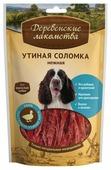 Лакомство для собак Деревенские лакомства Утиная соломка нежная