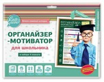 Плакат Happy line Органайзер-мотиватор для школьника 4 шт