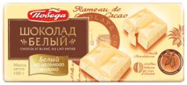 Шоколад Победа вкуса белый