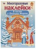 """Книжка с наклейками """"Многоразовые наклейки. В гостях у Дедушки Мороза"""""""