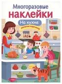 """Книжка с наклейками """"Многоразовые наклейки. На кухне"""""""