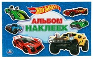 Умка Альбом наклеек Hot wheels (978-5-506-00898-9)