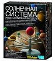 Набор 4M Солнечная система