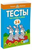 """Земцова О.Н. """"Умные книжки. Тесты. Что я знаю и умею (3-4 года)"""""""