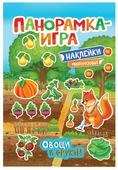 Панорамка-игра Овощи и фрукты