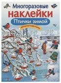"""Книжка с наклейками """"Многоразовые наклейки. Птички зимой"""""""