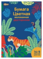 Цветная бумага двусторонняя мелованная Живая природа №1 School, A4, 16 л., 8 цв.