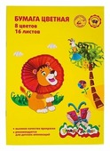 Цветная бумага Львенок Каляка-Маляка, A4, 16 л., 8 цв.
