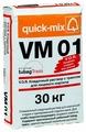 Строительная смесь quick-mix VM 01