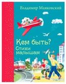 """Маяковский В.В. """"Кем быть? Стихи малышам"""""""