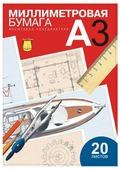 Миллиметровая бумага Лилия Холдинг масштабно-координатная ПМ/А3 (A3), 20 л.