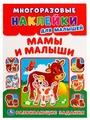 """Книга с наклейками """"Мамы и малыши (многоразовые наклейки для малышей)"""""""