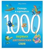 Мои первые английские слова. 1000 первых английских слов. Словарь в картинках (Disney)