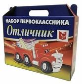 Набор первоклассника Отличник для первоклассника стандарт (3201М), 31 пр.