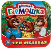 "Хомякова К. ""Книжка-гармошка. Три медведя"""