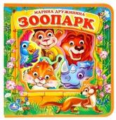 """Дружинина М. """"Книжка EVA с пластиковыми глазками. Зоопарк"""""""