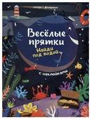 """Книжка с наклейками """"Найди под водой"""""""