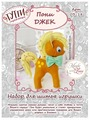 Тутти Набор для изготовления игрушки Пони Джек (03-18)