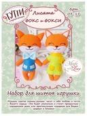 Тутти Набор для изготовления игрушки Фокс и Фокси (03-15)