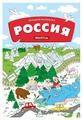 Феникс Большая раскраска. Россия