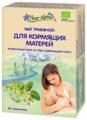 Чай для кормящих матерей Fleur Alpine