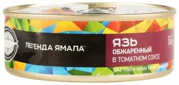 Легенда Ямала Язь обжаренный в томатном соусе, 240 г