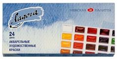 Ладога акварельные краски Ладога 24 цвета х 2,5 мл (2041026)