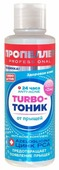 Пропеллер Turbo Active Turbo-Тоник от прыщей