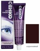 C:EHKO Краска для бровей и ресниц Eye Shades