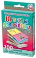 Набор карточек Лерман Шпаргалки для мамы. IQ тесты для ребёнка 3-4 года 8.8x6.3 см 50 шт.