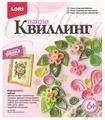 LORI Набор для квиллинга Хоровод бабочек Квл-003