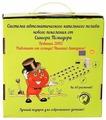 Синьор Помидор Набор капельного полива 60 растений с автоматикой