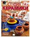 Натуральная глина Фантазёр Студия керамики Вазы (218006)