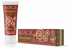 Зубная паста R.O.C.S. Junior Шоколад и Карамель 6-12 лет