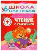 """Сущевская С. А. """"Школа Семи Гномов 6-7 лет. Чтение с увлечением"""""""