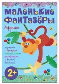 Мозаика-Синтез Набор для творчества Маленькие фантазеры Африка (978-5-43150-387-0)