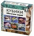 Кубики-пазлы Десятое королевство Обитатели морей 00724