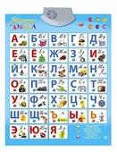 Электронный плакат Рыжий кот Говорящая азбука