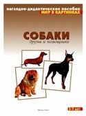 Набор карточек Мозаика-Синтез Мир в картинках. Собаки. Друзья и помощники 29.5x21.5 см 8 шт.