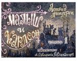 Диафильм Студия Диафильм Малыш и Карлсон, части 1 и 2. А. Линдгрен