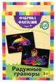Гравюра Фабрика Фантазий Водные млекопитающие (220-63311) цветная основа
