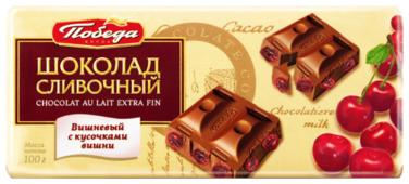 Шоколад Победа вкуса сливочный с кусочками вишни