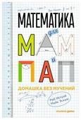 """Истуэй Р. """"Математика для мам и пап: Домашка без мучений"""""""