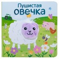 Мозаика-Синтез Книжка-игрушка. Книжки с пальчиковыми куклами. Пушистая овечка