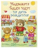 Медвежонок Тедди. Медвежата Тедди идут на день рождения