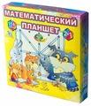 Обучающий набор Корвет Математический планшет