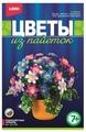 LORI Цветы из пайеток Разноцветные герберы Цв-002
